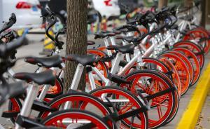 上海轨交警方约谈共享单车,16个站点单车投放需约法三章