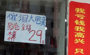 """北京法院通报网购纠纷案:被诉主体多为""""专营店""""""""旗舰店"""""""