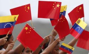 """委动用22亿美元中国贷款增产石油,感谢中国未""""弃之不顾"""""""