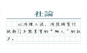 """【社论】火车站""""晒老赖"""",为什么是对的?"""