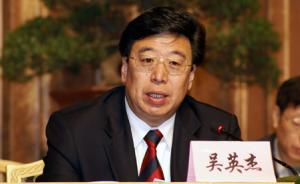 吴英杰当选西藏自治区党委书记