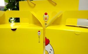 """""""叫了个鸡""""店里卖""""撩情鸡肉条"""":杭州一炸鸡店被责令整改"""