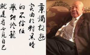 台湾诗人洛夫:诗和书法是最具体也最抽象的艺术形式