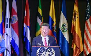 习近平拉美之行成果丰硕,外媒称赞中国贡献与担当