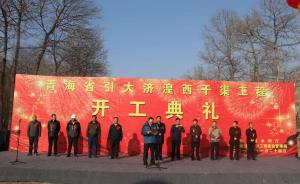 """青海省""""一号水利工程""""引大济湟工程西干渠工程开工建设"""