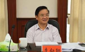 郴州市人大常委会原副主任李向阳涉受贿被捕,系买官卖官典型