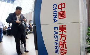 摆渡车上到底发生了什么?东航和浦东机场有义务向公众交代