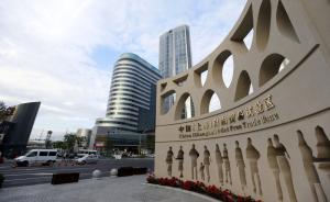 浦东和自贸区试点企业名称网上申报,每天可申请3200多例