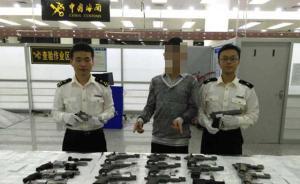 香港男子背22把气动力枪经深圳口岸入境被查,称系帮人带货