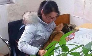 河南鲁山女法官抱生病女儿工作:孩子无人照顾,被刷屏很惶恐