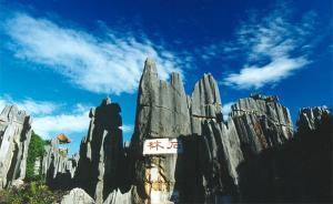国家旅游局督查云南不合理低价游:65家旅行社被立案查处