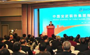 中国宝武成立大会在沪召开,四大钢铁生产基地不含防城港