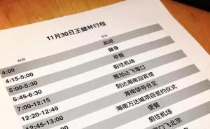 王健林的一日行程单:比你富还比你努力,这个人还是个首富