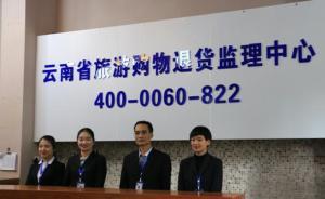 云南成立旅游购物退货监理中心:购物后30天内可协商退货