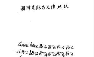 """太平军对战清军的""""四大名阵"""""""