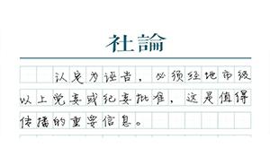 """【社论】认定诬告,就该有""""防火墙"""""""