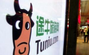 三季度途牛亏损大幅收窄2亿,在线旅行社烧钱战要终结了吗?