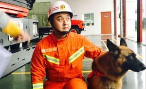 南京消防战士带相伴8年搜救犬一起退伍:它已经老了我不放心