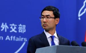 外交部:中方已就特朗普同蔡英文通电话向美方提出严正交涉
