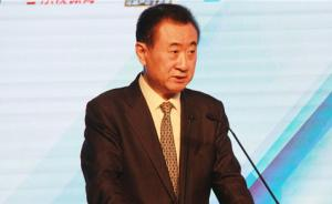王健林:首届中国杯不会邀请世界顶级国家队,怕打击国足信心