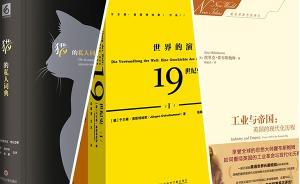 11月人文社科联合书单|世界的演变,文明中的城市