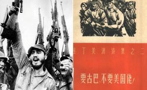 """""""要古巴,不要美国佬""""的时代:古巴革命催生的拉美文学汉译"""