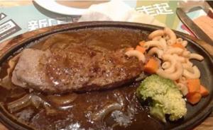 """湖南知名餐厅牛排里含鸭肉?上海供货商发声明""""不会掺假"""""""