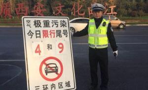 西安机动车限行规则引争议:有的要限第三次了,有的才一回