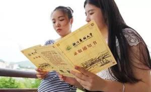 中青报官微:这10所大学录取通知书美到都能卖钱,不能忍!