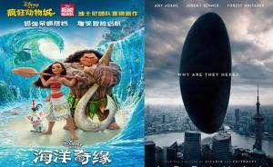北美票房丨《海洋奇缘》蝉联第一,《降临》上映四周跻身前三