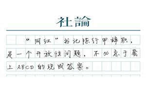 【社论】陈行甲辞职是一个开放性问题