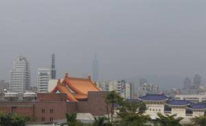 台湾今日普遍空气质量恶劣,台北地标101大楼几乎凭空消失