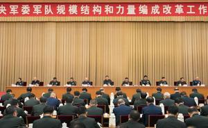 海外专家评习近平军委会议讲话:顺应时代发展,彰显和平责任