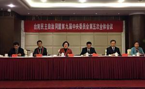 台盟九届五中全会召开,主席林文漪强调发挥亲情乡情优势