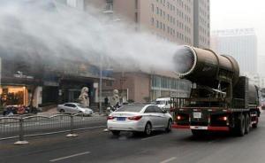 中青报刊文批采购雾炮车:真实意图是刷环保政绩或谋不当利益