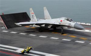 争鸣丨再谈未来中国航母舰载机的选型①:歼15只是过渡?