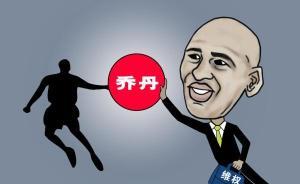 最高法裁定中文乔丹商标侵权,驳回球星乔丹拼音再审申请