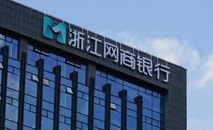 5家民营银行交成绩单:总资产1329亿,不良率0.54%