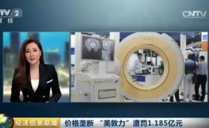 央视曝光:发改委调查美敦力遭对抗,40多人被困6小时