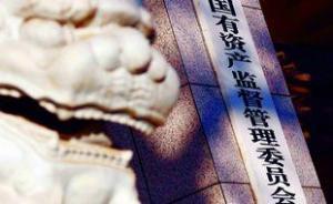 国务院国资委:前10月央企利润恢复增长,设四大产业基金