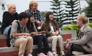 """中国国际学校报告蓝皮书发布:构建低龄留学""""安全网"""""""