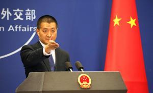 """外交部:希望中韩关系向好,坚决反对部署""""萨德"""""""