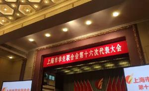上海市学生联合会第十六次代表大会开幕