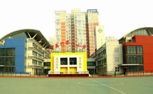 中关村第二小学回应校园霸凌事件:一直在处理相关诉求