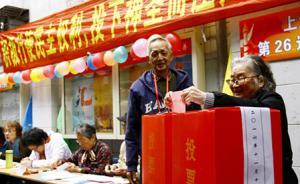 上海千万选民庄严投票,直选万千区、乡镇人大代表