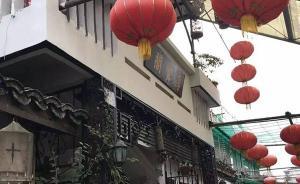 """杭州25㎡老私房叫价660万,房东称系""""永久产权""""很稀缺"""