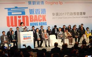 香港新民党主席叶刘淑仪宣布参选香港特区第五届行政长官