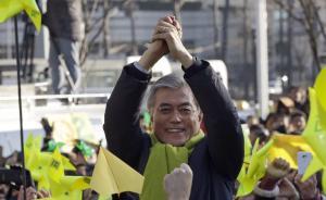 韩总统热门人选文在寅:推进萨德不妥当,应留待下届政府决定