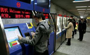 上海地铁将用自助设备取代人工充值,28座站已设交通卡网点