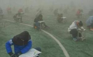 河南一学校重污染天组织数百学生露天考试,涉事校长被停职